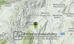 เกิดเหตุแผ่นดินไหวขนาด3.4 ริกเตอร์