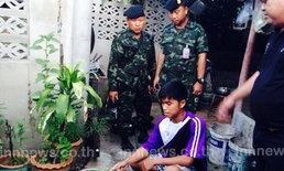 ตำรวจ ทหาร จับหนุ่มวัย 19 ลอบปลูกกัญชา
