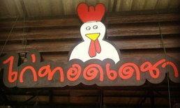 โจรบุกปล้น! ร้านไก่ทอดเดชา ของ บ๊วย เชษฐวุฒิ