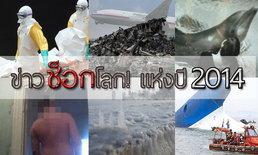 10 ข่าวช็อกโลก ที่สุดแห่งปี 2014