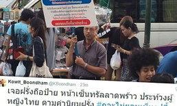 ชาวเน็ตฮือฮา! ฝรั่งยืนถือป้ายประท้วงผู้หญิงไทย หน้าห้างดัง