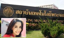 คึกฤทธิ์ ปัด พิงค์กี้ ไม่เกี่ยวคดียักยอกเงิน สจล. 1,600 ล้าน