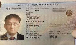 หนุ่มเกาหลีโพสต์ท่าถ่ายรูป พลาดร่วงคอนโดชั้น 26 ย่านสุขุมวิท เสียชีวิต