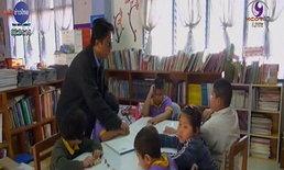 ชื่นชม! ครูตาบอดทุ่มเทสอนเด็กพิการสายตาให้รู้ภาษาอังกฤษ