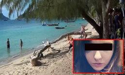 ตร.ยันสาวอังกฤษดับที่เกาะเต่า ไม่ใช่การฆาตกรรม