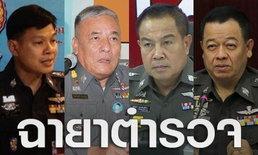 สมาคมนักข่าว เปิด 10 ฉายาตำรวจ ปี 2557