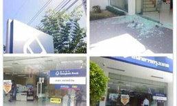 ธนาคารกรุงเทพ ชี้แจงเหตุกระจกแตกที่สาขากล้วยน้ำไท ไม่ใช่การปาก้อนหินจากลูกค้า
