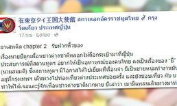 สถานทูตไทยที่ญี่ปุ่น เตือนฝากหิ้วของ ระวังติดคุกฟรี