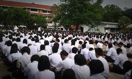 ยูเนสโกบอก เด็กไทยไม่ได้เรียนถึง 6 แสนคน..?