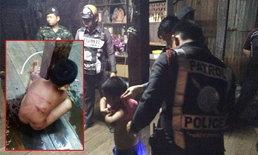 พลังชาวเน็ต! บุกช่วยเด็กถูกจับมัดเสา เฆี่ยนตีทารุณ