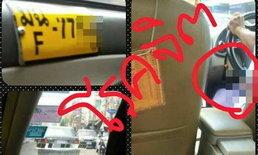 แชร์สนั่น! แท็กซี่โรคจิตงัด 'ของลับ' โชว์ตอนขับรถ