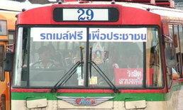 ครม.ต่ออายุรถเมล์-รถไฟฟรีอีก 3 เดือน