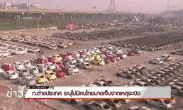 กต.ระบุไม่มีคนไทยบาดเจ็บจากเหตุระเบิด ที่นครเทียนจินของจีน