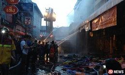 ไฟไหม้ตึกแถวตลาดวโรรส วอดนาน 3 ชั่วโมง ตร.หาสาเหตุ