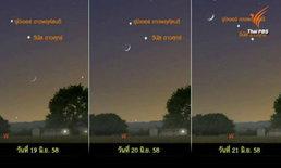 """ห้ามพลาด """"พระจันทร์ยิ้ม"""" บนฟ้าค่ำคืนนี้"""