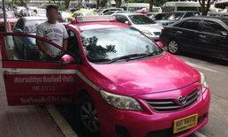 ขนส่งปรับ 1,000 แท็กซี่ให้ผู้โดยสารลงกลางทาง