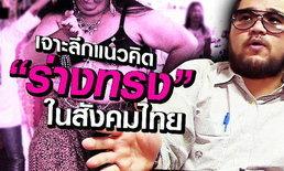 """เจาะลึกแนวคิด""""ร่างทรง""""ในสังคมไทย! กับ""""เชฟหมี""""คมกฤช อุ่ยเต็กเค่ง"""