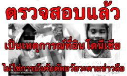 หยุดแชร์! ภาพเด็กถูกฆ่ายัดกล่อง ยันไม่ได้เกิดในไทย