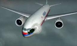 เผยสาเหตุเครื่องบินเที่ยว MH17 ตกเกิดจากขีปนาวุธ ญาติร้องนำตัวคนผิดมาลงโทษ