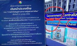 """ช่อง 7 ออกโรงขอโทษ พลาดขึ้นคำผิด """"เดินหน้าประเทศไทย"""""""