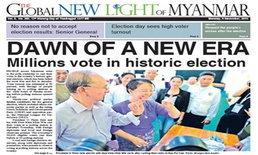 """สื่อรัฐบาลเมียนมาชี้การเลือกตั้ง 8 พ.ย. """"เสรีและยุติธรรมที่สุดในรอบหลายทศวรรษ"""""""