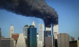 11 กันยายน ฝันร้าย..วันมหาวิปโยค 14 ปียังเหมือนแผลเป็น