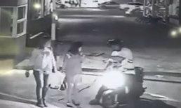 คลิปเตือนภัย ปืนปล้นกระเป๋าแบรนด์เนม 2 สาวเดินถนนชลบุรี