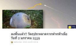 เจอแล้ว! ต้นตอลูกไฟยักษ์ พบวัตถุน่าสงสัยตกในเวียดนาม