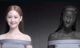 สื่อนอกตีข่าว โฆษณาอาหารเสริมผิวขาวไทย′แค่ขาวก็ชนะ′ เหยียดผิวอย่างโจ่งแจ้ง