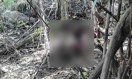 ฆ่าสาวนิรนามยัดกระเป๋าเดินทาง ทิ้งป่าละเมาะจนศพแห้ง