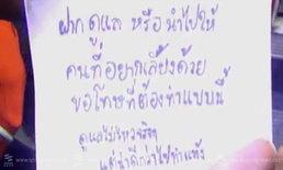 แม่ทิ้งลูกวัย 10 วัน หน้าตึก จ.ชลบุรี พร้อมจดหมายชวนคิด