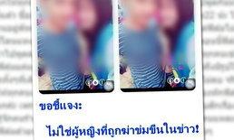 สาวพัทลุงวอนสังคม เครียดจัด ถูกแชร์ว่าเป็นเหยื่อข่มขืนทิ้งเหว