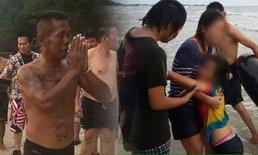 ชาวเน็ตปรบมือ ลุงเทศบาลไม่ห่วงชีวิต โดดช่วยสาวจมน้ำ หาดแม่รำพึง