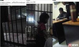 ตำรวจแจงอีกมุม จับแม่เข้าคุกพร้อมลูก 1 ขวบ