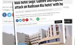"""ด่วน! คนร้ายถล่มโรงแรมในเมืองหลวง""""ประเทศมาลี"""" ตาย5ศพ จับตัวประกัน""""กว่า170ราย"""""""