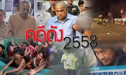 10 คดีเด็ด..สั่นสะท้านสังคมแห่งปี 2558