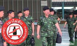 ผบ.ทบ.สั่งทหารดูแลคนไทยช่วงปีใหม่ เจอคนเมาให้อำนาจยึดรถได้เลย