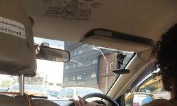 สาวโพสต์เตือนภัย! เจอแท็กซี่ช่วยตัวเองโชว์กลางวันแสกๆ