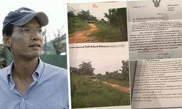กรณ์ จาติกวณิช เล่าเรื่องป่าหลังไร่ถูกบุกรุก ร้องเรียน 2 ปีกว่ายังเงียบ