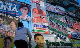 เริ่มต้นแล้ว เลือกตั้งประธานาธิบดีคนใหม่ของฟิลิปปินส์