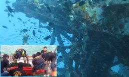 ฝรั่งรัสเซียน็อกตาย ดำน้ำดูเรือหลวงใต้ทะเล ร่างลอยเป็นศพ