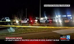 ชายคลั่งขับซิ่งทั่วเมือง ไล่สุ่มกราดยิงคน ตายแล้ว 6 ศพ