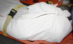 ผัวตีนโหดทะเลาะเมีย เตะกระทืบไม่ยั้ง เช้ามาพบแน่นิ่งเป็นศพ