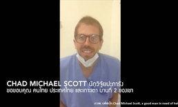 """""""แชด สก็อตต์"""" นักวิจัยปะการังผู้ป่วยลูคิเมีย ขอบคุณคนไทยช่วยบริจาคเลือด"""
