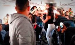 ศึกบนไฟล์ท! สาวตบกันแหลก เมาเปิดเพลงดังบนเครื่องบิน