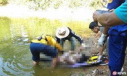 สาว 18 เป็นศพจมน้ำ พิรุธสามีหาย พบเคยขี่จยย.ชนเมีย
