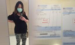 จวกหมอชุ่ย! สั่งยาอันตรายให้คนไข้ตั้งครรภ์ 8 เดือน อ้างไม่รู้ว่าท้อง