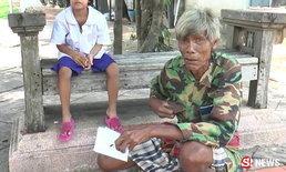 ตาพาหลานพิการไป รพ.ทำเงินก้อนสุดท้ายหาย วอนช่วยส่งคืน