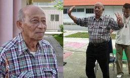 อาสีเทา เสียชีวิตแล้ว ด้วยวัย 84