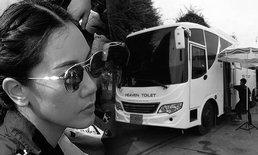 นุ่น ต๊อด ส่งรถสุขาเคลื่อนที่สะอาดเอี่ยม บริการประชาชน